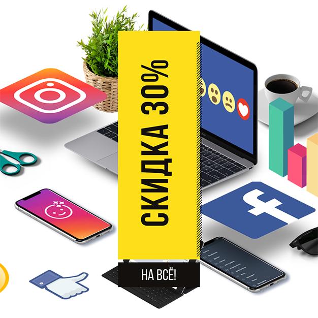 акция cool-smm: в подарок месяц ведения в facebook.com социальная сеть, при заказе SMM пакета